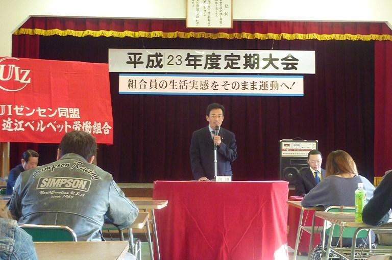 近江ベルベット労組「平成23年度定期大会」