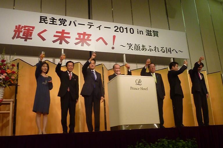 民主党パーティー2010in滋賀