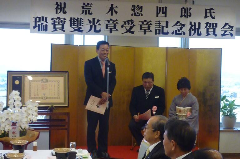 荒木惣四郎氏瑞寶雙光章受章記念祝賀会