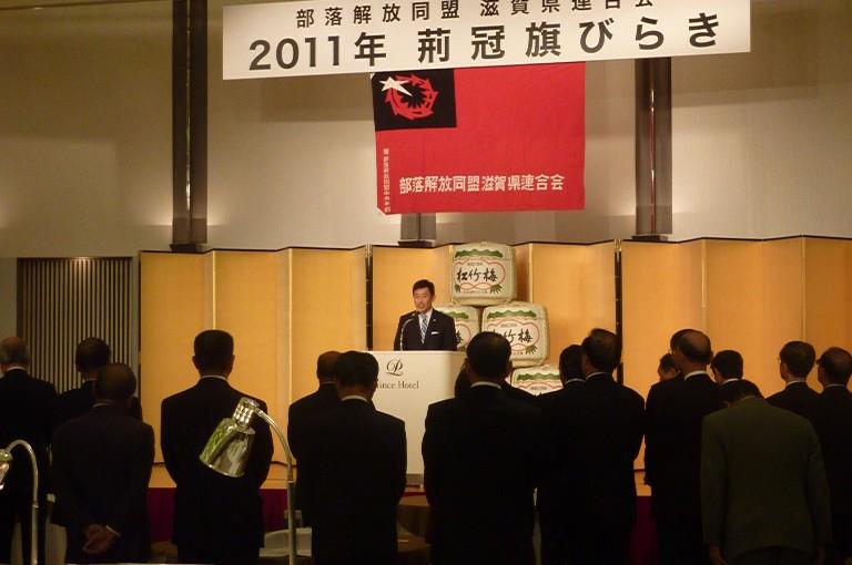 部落解放同盟滋賀県連合会「2011年新春旗びらき」