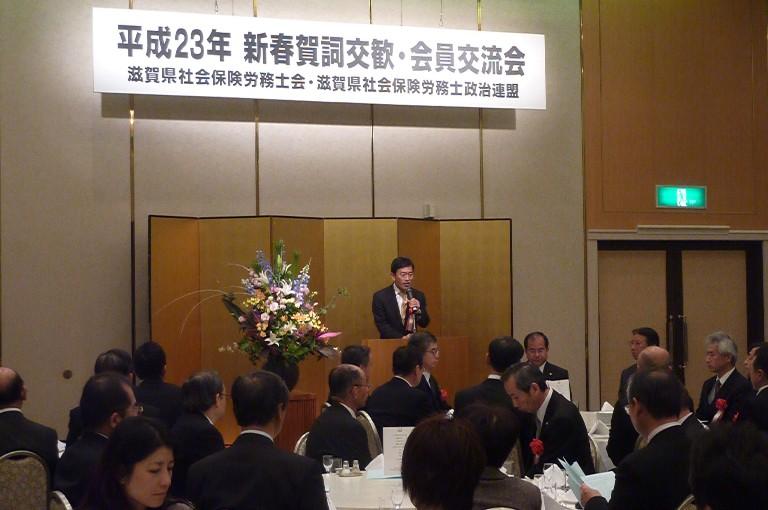 滋賀県社会保険労務士政治連盟「平成23年新春賀詞交歓会」