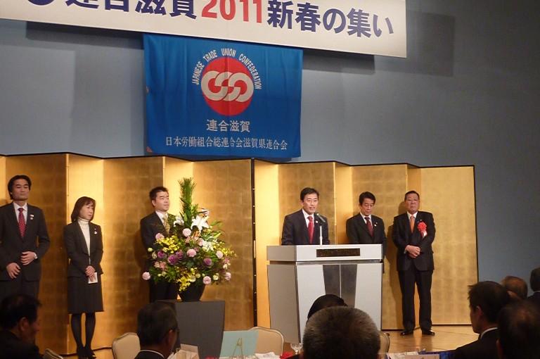 連合滋賀「2011年新春の集い」