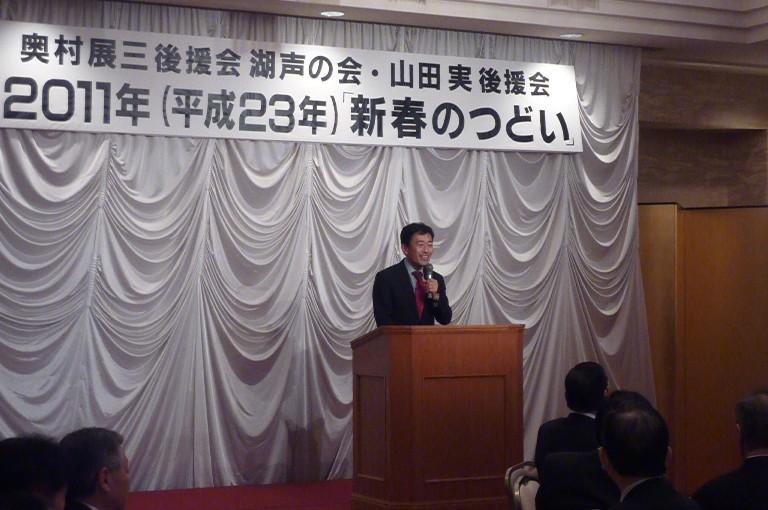 衆議院議員 奥村展三「2011年新春の集い」山田実議員共催
