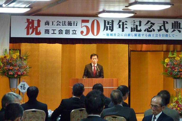 商工会法施行・商工会創立50周年記念式典(甲良町)