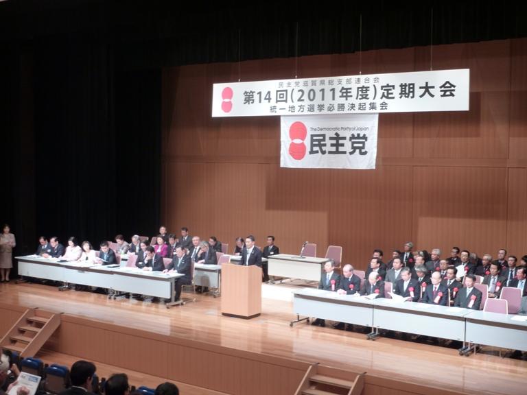 民主党滋賀県連「2011年度定期大会」