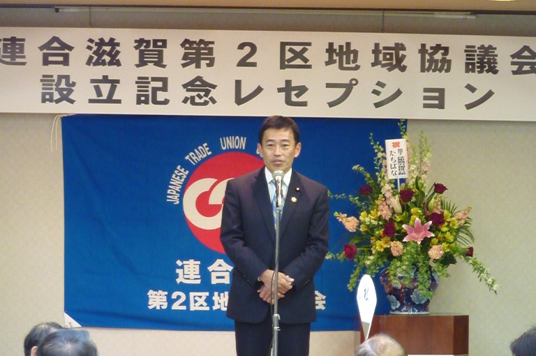 連合滋賀第2区地域協議会設立記念レセプション