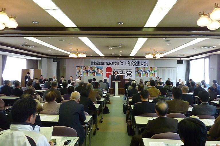 滋賀県第2区総支部「2011年度定期大会」