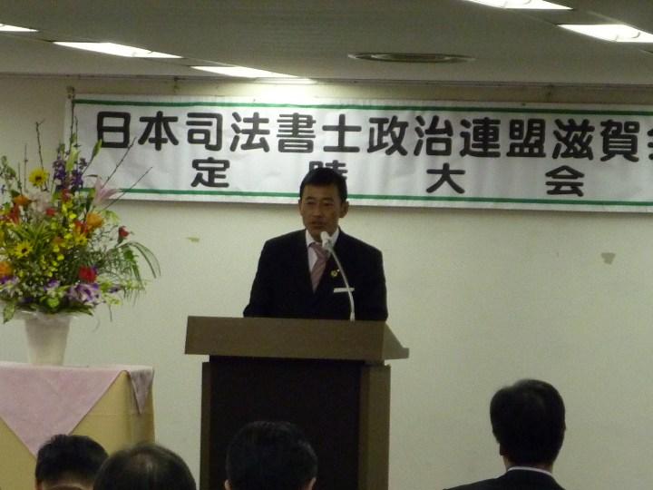 日本司法書士政治連盟滋賀会「第30回定時大会」