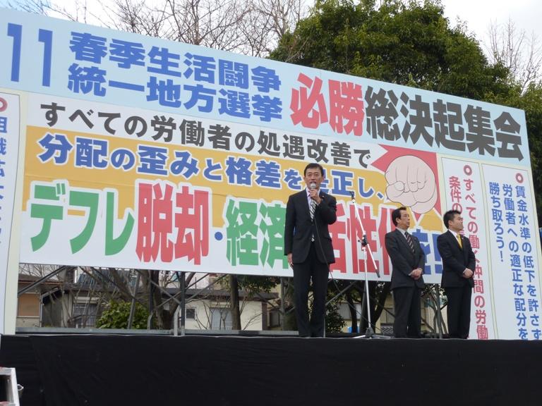連合滋賀2011春季生活闘争・統一地方選挙必勝総決起集会