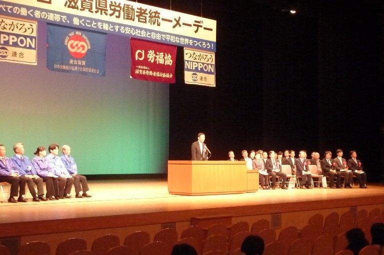 第82回滋賀県労働者統一メーデー中央集会