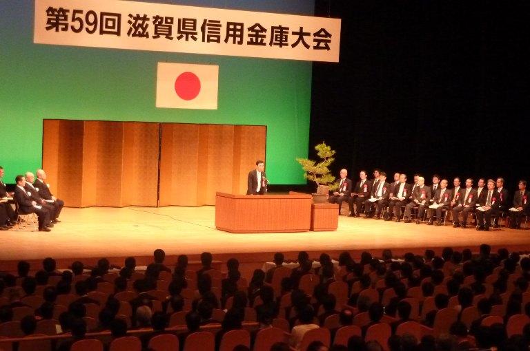 第59回滋賀県信用金庫大会