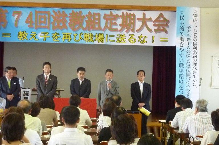 第74回滋賀県教職員組合定期大会