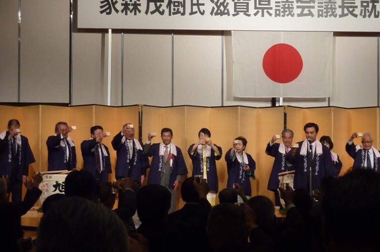 家森茂樹氏滋賀県議会議長就任祝賀会