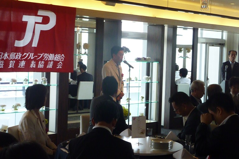JP労組近畿滋賀連協第4回定期総会懇親会