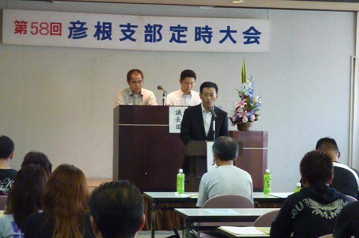 第58回関西電力労働組合彦根支部定時大会