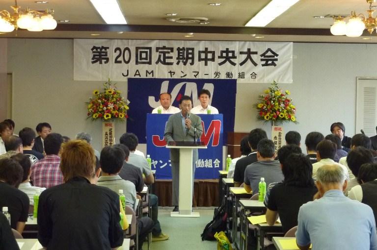ヤンマー労働組合「第20回定期中央大会」