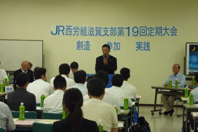 JR西労組滋賀支部「第19回定期大会」