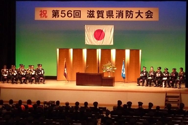 第56回滋賀県消防大会
