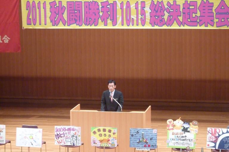 自治労滋賀県本部「2011秋闘勝利10.15総決起集会