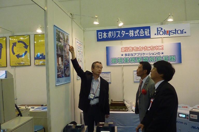 びわ湖環境ビジネスメッセ2011(1)