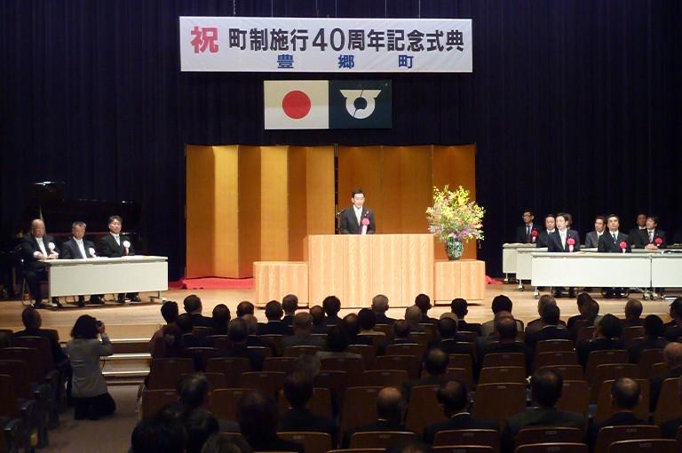 豊郷町町制施行40周年記念式典