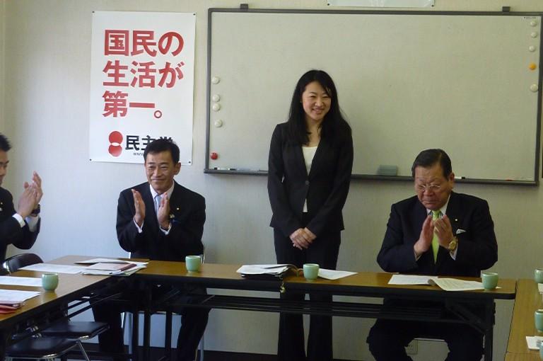 民主党滋賀県連幹事会