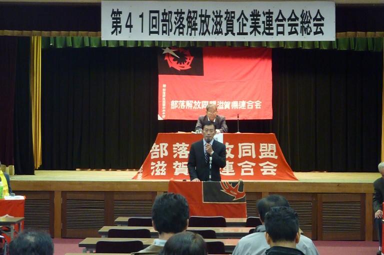 部落解放滋賀企業連合会「第41回総会」