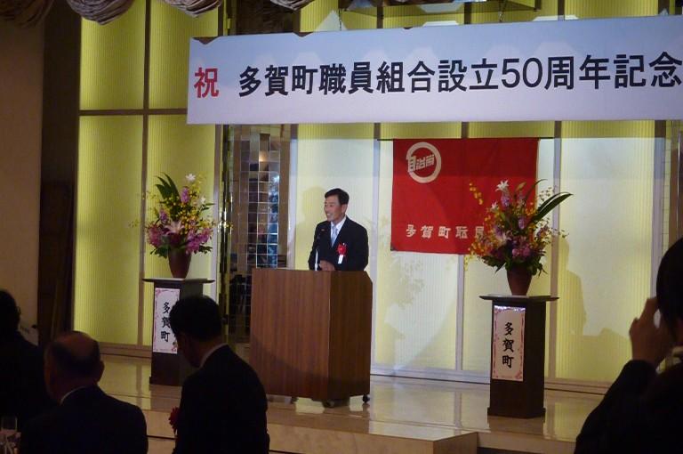 多賀町職員組合結成50周年記念式典