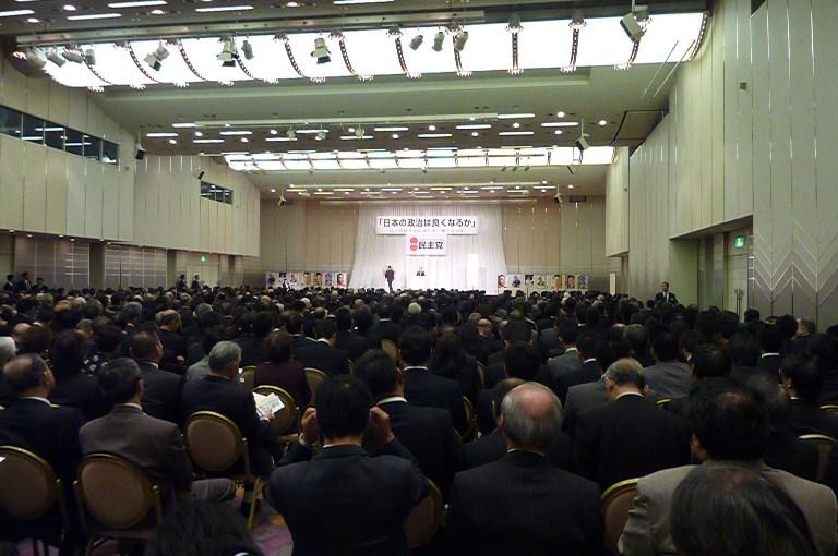民主党パーティー2011in滋賀(1)