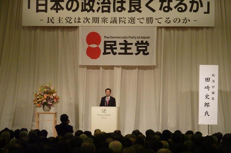 民主党パーティー2011in滋賀(2)