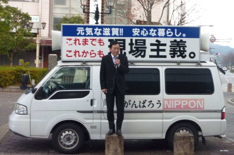 彦根駅にて街頭演説