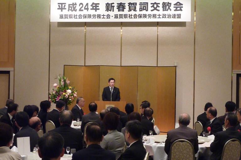 滋賀県社会保険労務士政治連盟新春賀詞交歓会