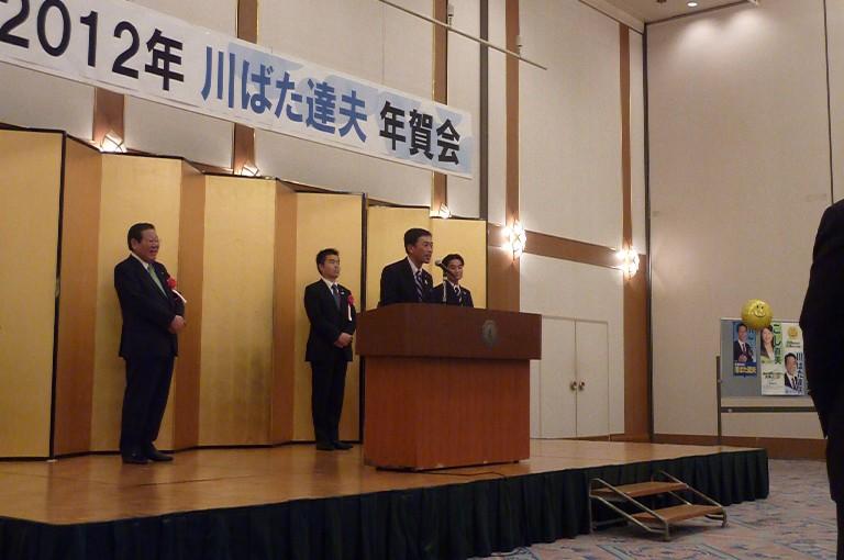平成24年 衆議院議員 川ばた達夫 年賀会