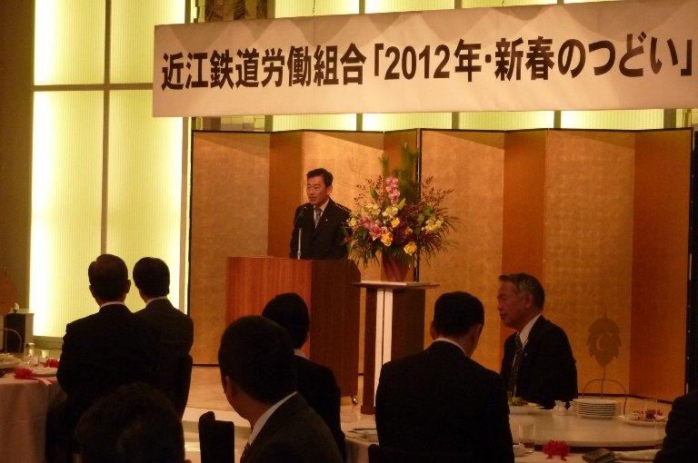 近江鉄道労組2012新春のつどい