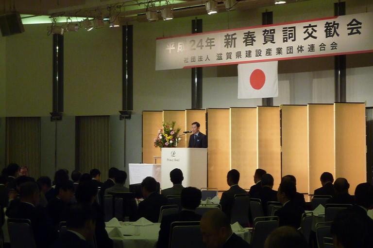 滋賀県建設産業団体連合会新春賀詞交歓会