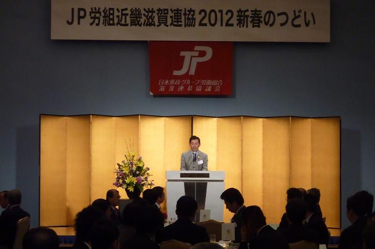 JP労組近畿・滋賀連協2012新春のつどい