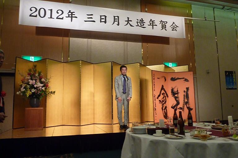2012年三日月大造年賀会