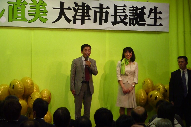 大津市長選こし直美当選祝賀会(2)