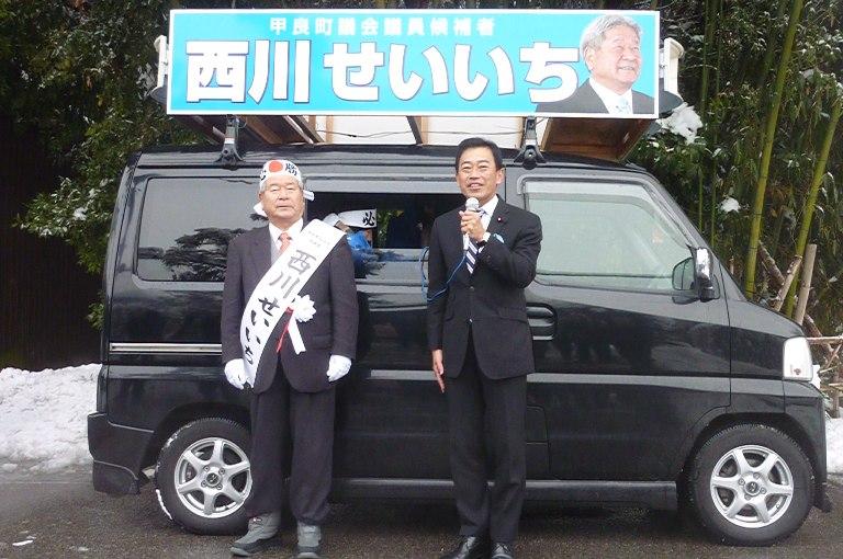 甲良町議会議員選挙応援