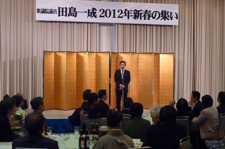 田島一成2012年新春の集い(1)