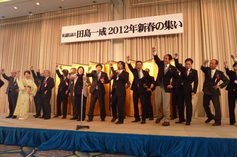田島一成2012年新春の集い(4)