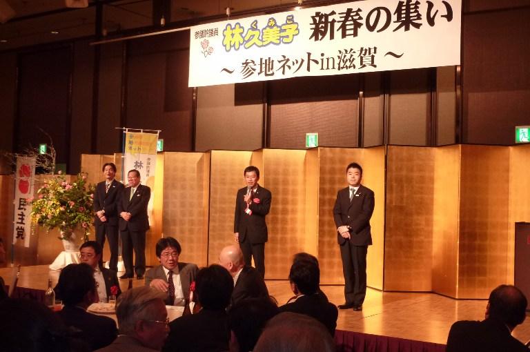 参議院議員 林久美子「新春の集い」