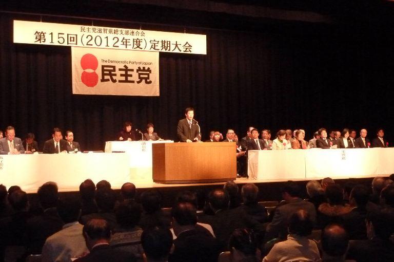 民主党滋賀県連2012年定期大会(1)
