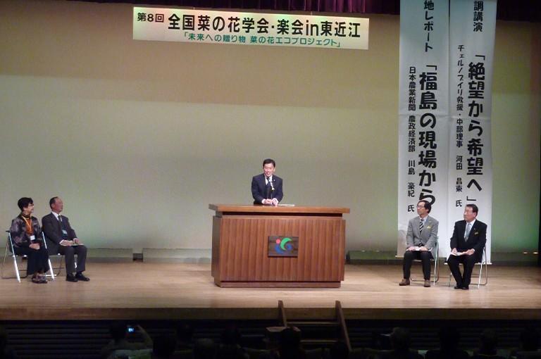 第8回全国菜の花学会・楽会in東近江