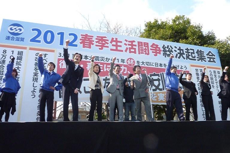 連合滋賀2012春季生活闘争総決起集会