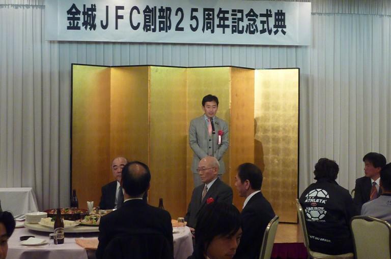金城JFC創部25周年記念式典