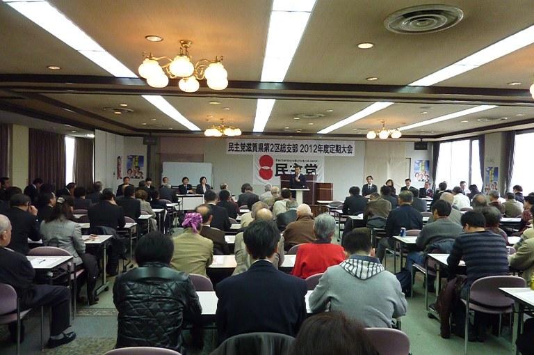 民主党滋賀県第2区総支部「2012年度定期大会」