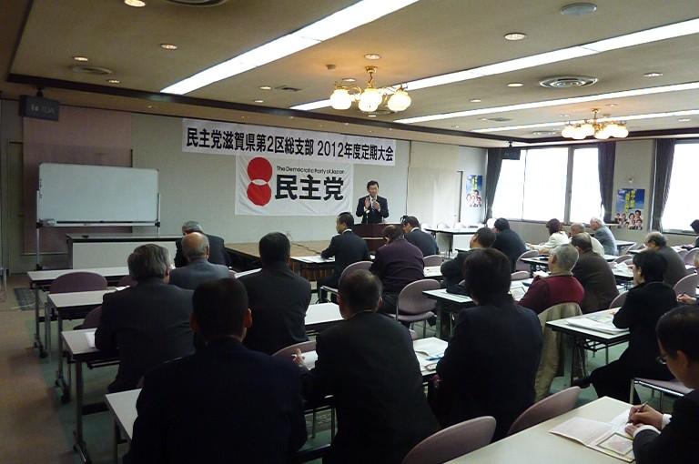 民主党滋賀県第2区総支部「社会保障と税の一体改革集会」