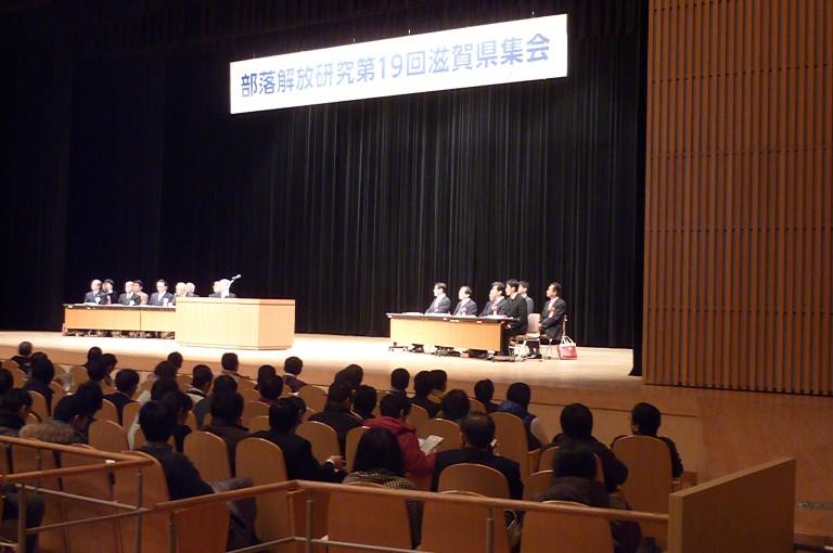部落解放研究 第19回滋賀県集会