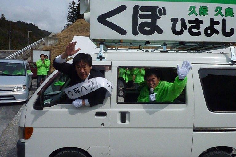 多賀町長選挙久保氏応援(1)